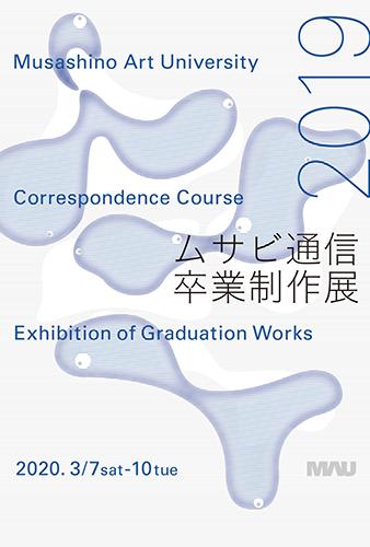 武蔵美卒業制作展2020