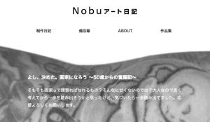 Nobuのアート日記